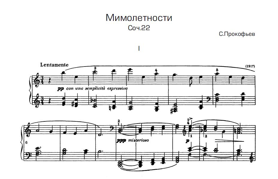 Siergiej Prokofiev - Visions fugitives, Op. 22 DomPełenMuzyki
